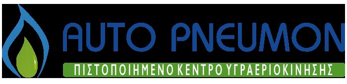 AUTOPNEUMON – Συνεργείο Υγραεριοκίνησης | Ιωάννινα | Ήπειρος | Retina Logo