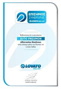 Autopneumon Ιωάννινα – Συνεργείο Υγραεριοκίνησης | Επίσημος Συνεργάτης Lovato
